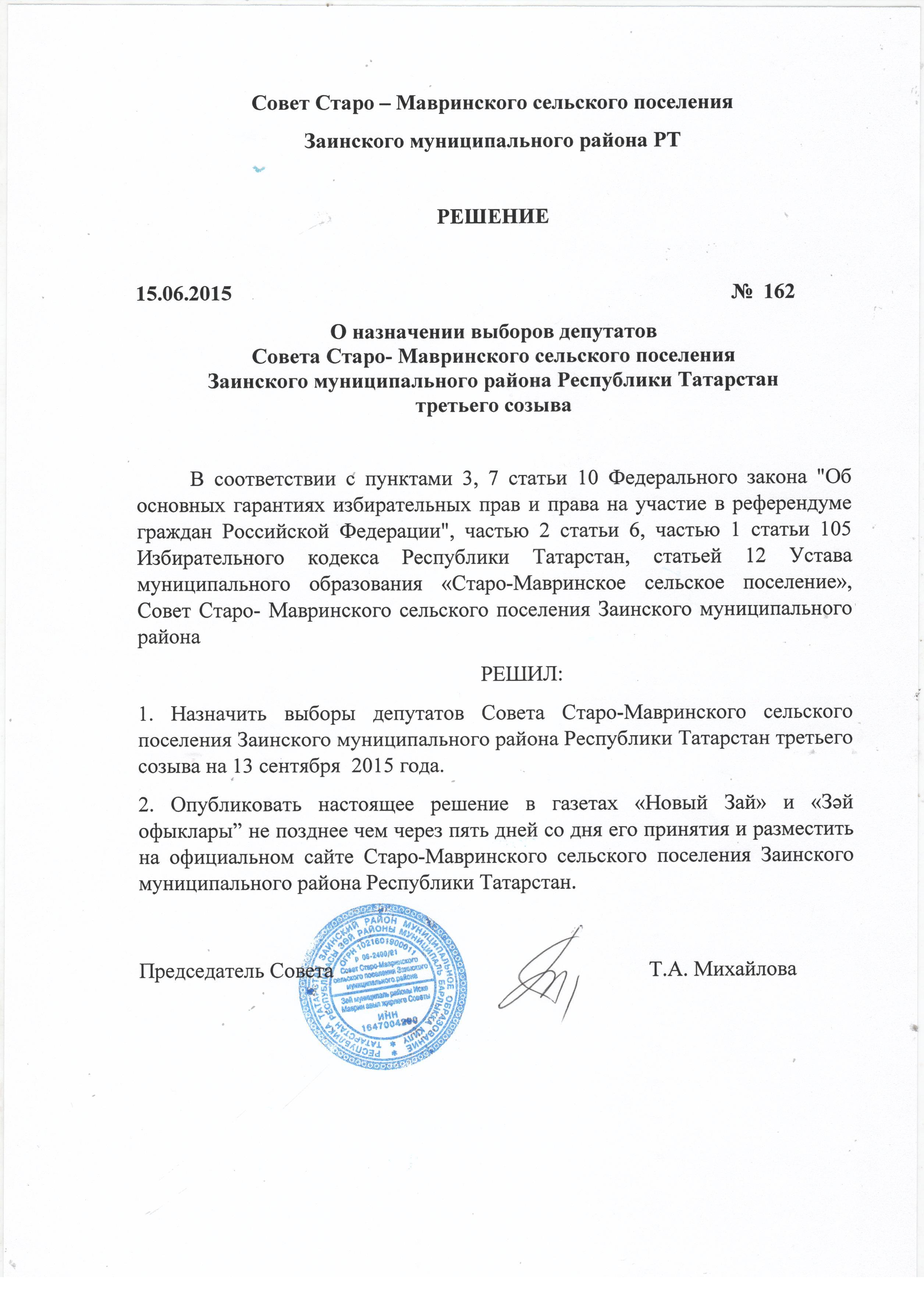 Решение шатковского поселкового совета 117 от 18 12 2017г удивлением обнаружил